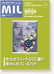 2010年3月号「薬学生・薬剤師向け雑誌MIL」