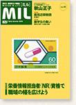2010年5月号「薬学生・薬剤師向け雑誌MIL」