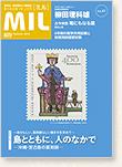 2010年7月号「薬学生・薬剤師向け雑誌MIL」